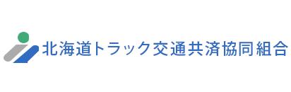 北海道トラック交通共済協同組合